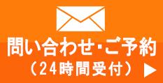 メール問い合わせ・ご予約(24時間受付)